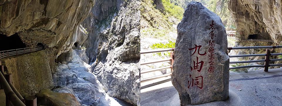 太魯閣國家公園九曲洞步道