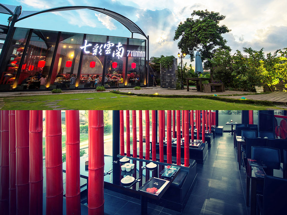 七彩雲南料理餐廳
