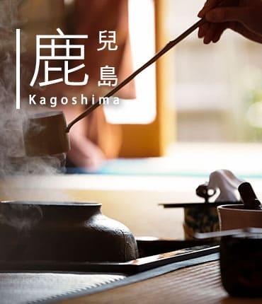 日本文化-鹿兒島