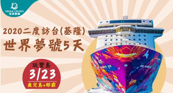 【2020星夢遊輪】3/23-世界夢號遊日本-鹿兒島+那霸五天(基隆港進出)