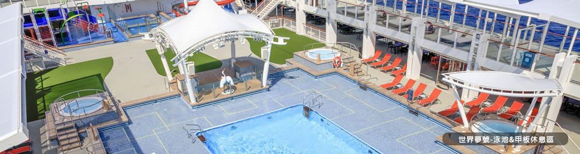 世界夢號泳池&甲板休息區