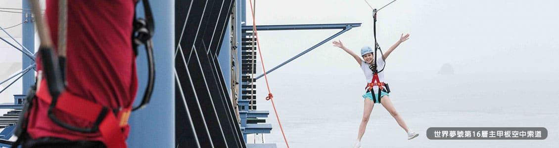 世界夢號16層主甲板空中索道泳池&甲板休息區
