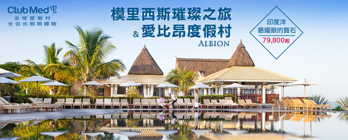 ClubMed_Albion