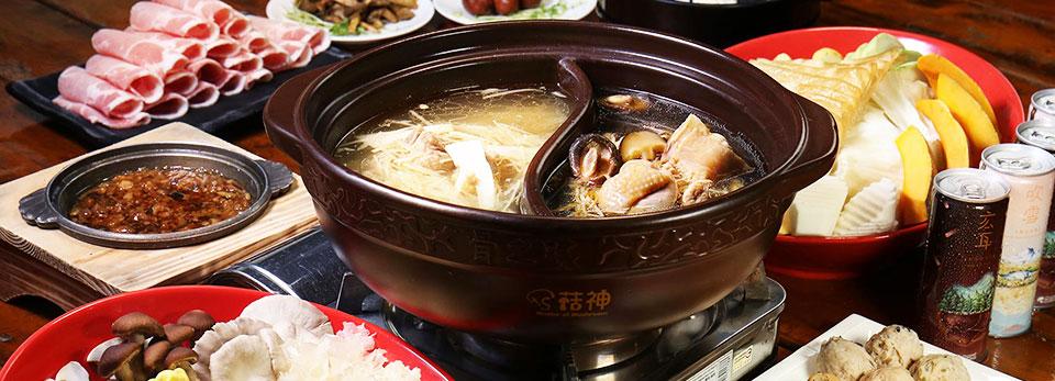 菇神家傳鍋
